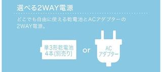 コンセント、電池どちらも使用可能