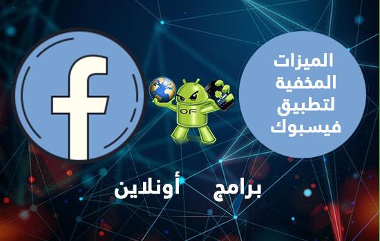الميزات المخفية لتطبيق فيسبوك