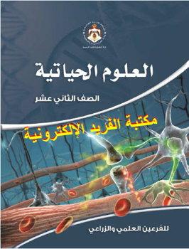 تحميل إجابات ( حلول ) العلوم للصف الثاني عشر توجيهي pdf، تحميل إجابات ( حلول ) العلوم الحياتية للصف الثاني عشر 12 توجيهي الفصلين 1+2 pdf العلمي والزراعي منهاج فلسطين 2018-2019