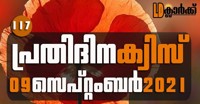 Kerala PSC   09 Sep 2021   Online LD Clerk Exam Preparation - Quiz-117
