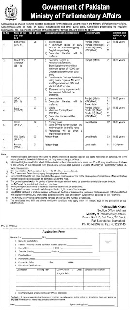 Ministry of Parliamentary Affairs Government Jobs 2020