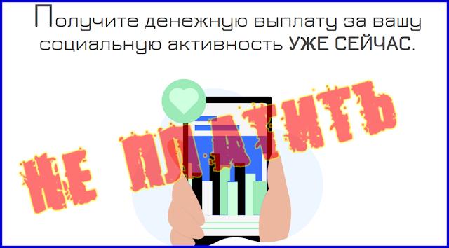 [Лохотрон] moneyinfosi.ru - Отзывы, развод! Получите денежную выплату за вашу социальную активность