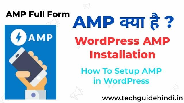 AMP क्या है? WordPress पर AMP सेट कैसे करें?