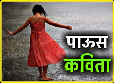 Paus kavita in marathi पाऊस कविता मराठी | rain poem in marathi