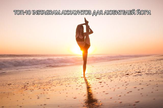 инстаграм йога