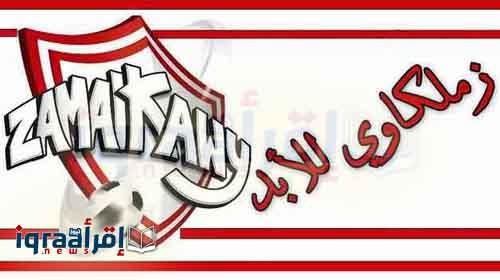أخبار الزمالك اليوم الأربعاء 10 أغسطس 2016 استعداد الزمالك لاستكمال مشواره الافريقى بعد فوزة بكأس مصر