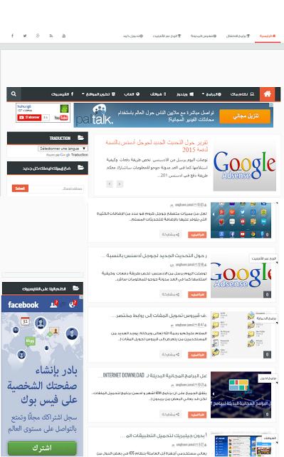 قالب مدونة عالم تكنولوجيا والمعلوميات الجديد 2015