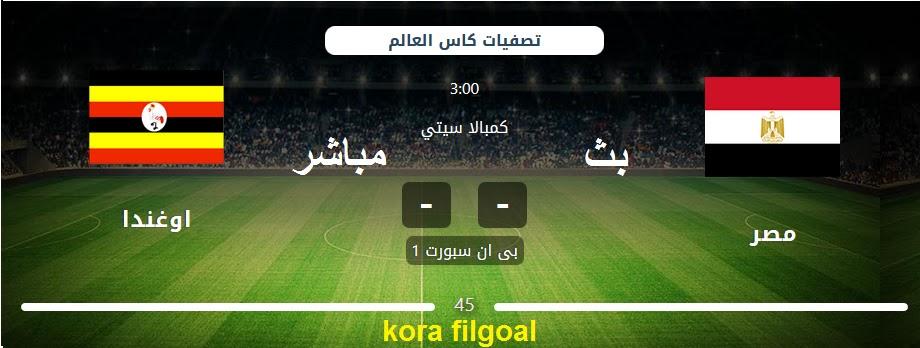 Kora Filgoal مشاهدة مباراة مصر واوغندا بث مباشر اليوم الان تصفيات