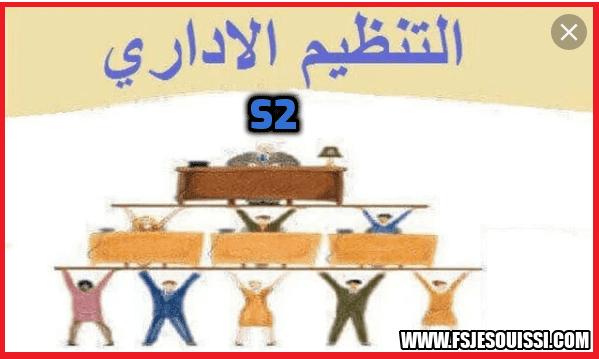 التنظيم الاداري s2