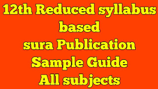 12th std all subjects Reduced syllabus based Guide 2021 - Sura Sample Guide PDF Download