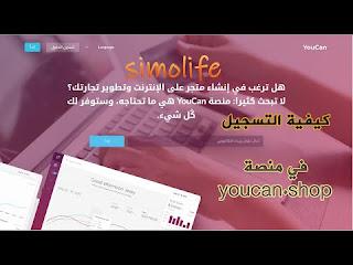 """الى جميع المغاربة ... منصة :youcan.shop """"يوكان شوب """" موقع نصاب !!!!!"""