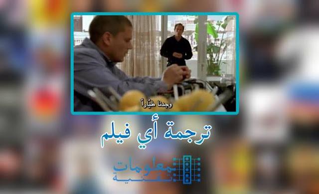 أفضل موقع لتحميل ترجمة الأفلام إلى العربية مع كيفية عمل ذلك