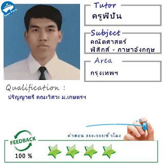 ครูพี่ปั้น (ID : 13898) สอนวิชาคณิตศาสตร์ ที่กรุงเทพมหานคร
