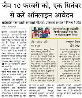 IIT JAM 2019 Online Registration, Latest News in Hindi