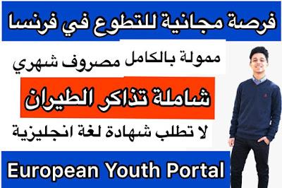 السفر التطوعي المجاني 2020 | منظمة الشباب الاوروبيين | تطوع في فرنسا