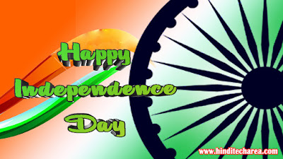 happy Independence Day 2017 Messages, Wishes, Images, Quotes & Greetings to wish happy Independence Day www.hinditecharea.com