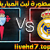 مشاهدة مباراة ريال مدريد وسيلتا فيغو اليوم بتاريخ 20-03-2021 في الدوري الاسباني