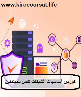 كورس أساسيات الشبكات كامل للمبتدئين وبحجم صغير  Basics of Networking