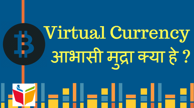 Virtual Currency hindi