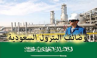وظائف شاغرة في السعودية بتاريخ اليوم :وضائف البترول السعودية ,شركة الجبيل