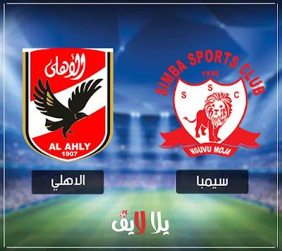 رابط بث حي مشاهدة مباراة الاهلي وسيمبا مباشر اليوم 12-2-2019 في دوري ابطال افريقيا