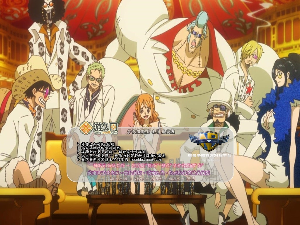 Dream One Piece 4.5 Loading page