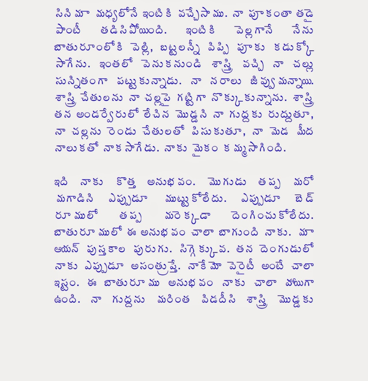 Sex stories in telugu with photos
