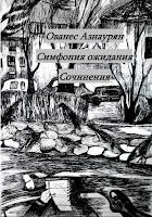 Симфония ожидания. Ереван. 2014. ISBN: 978-9939-0-0975-9