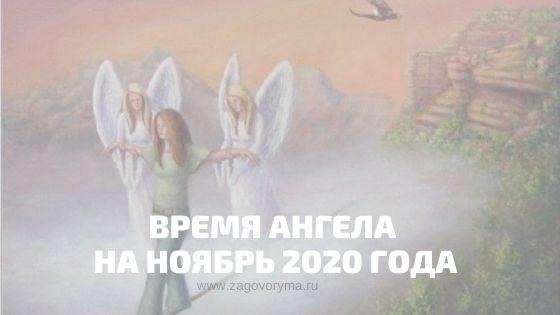 Время ангела на ноябрь 2020 года