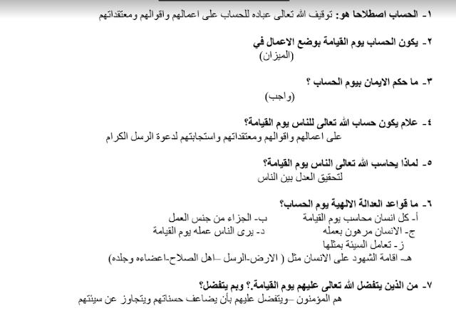 مراجعة تربية اسلامية الصف الخامس الفصل الثاني