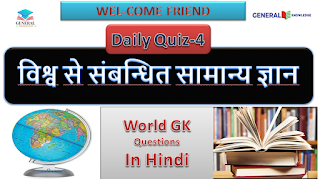 World General Knowledge Quiz-4