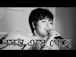 Basanta Ese Gache (বসন্ত এসে গেছে) Lyrics in  Bengali-Chotushkon