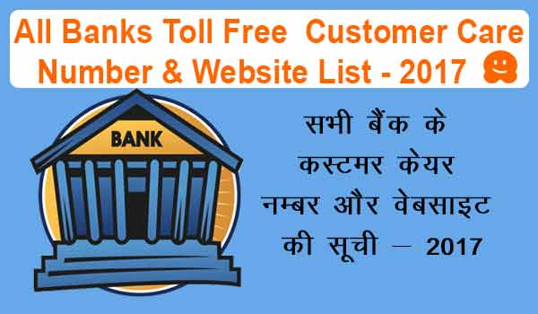 All Banks Toll Free Customer Care Number And Website List - 2017