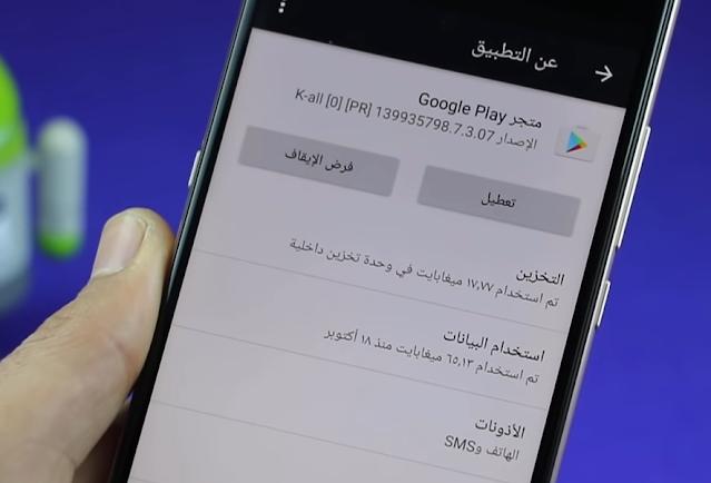حل مشكلة توقف متجر google play