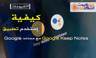 ربط Google Keep Notes مع مساعد Google