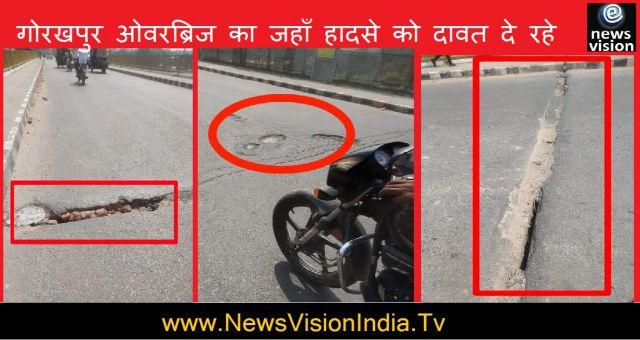Holes On Road Causing Accidents Govt Not Repairing Uttar Pradesh News