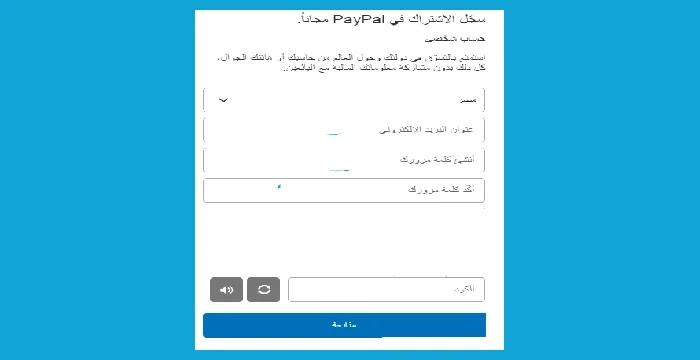 انشاء حساب  باي بال مجاني وكل ماتريد معرفته عن PAYPAL