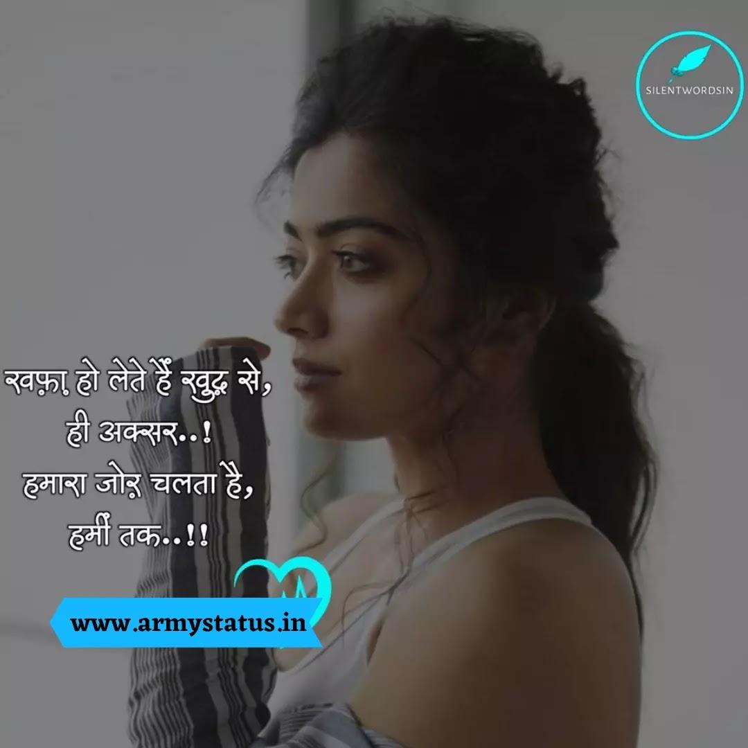 Rashmika mandanna shayari , Rashmika mandanna quotes, Rashmika mandanna hindi shayari images,Rashmika mandanna dp Images