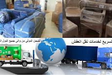 نقل عفش الرياض 0506688227 الاولى فى نقل الاثاث بالرياض والافضل فى نقل العفش داخل وخارج الرياض
