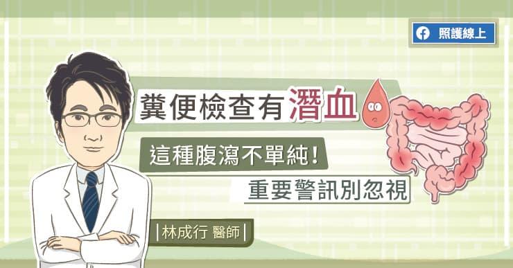 糞便檢查有潛血,這種腹瀉不單純!重要警訊別忽視