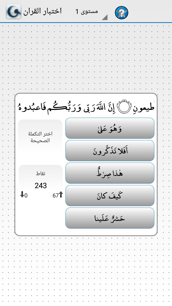 Quran Quiz APK - level 1