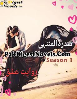 Rawaiyat E Ishq Season 1 (Complete Novel) By Sidra Tul Muntaha