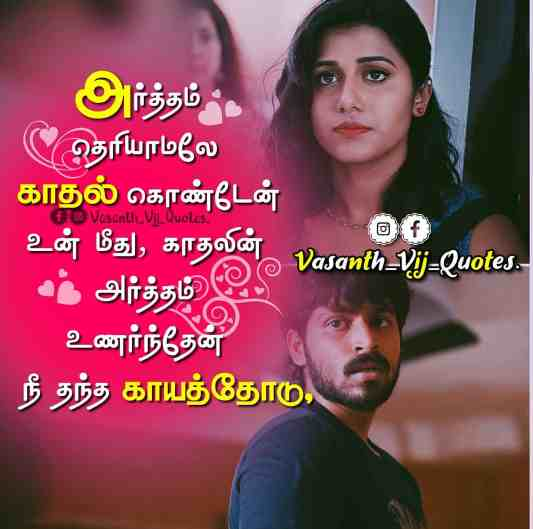 Tamil love images, tamil love Quotes, new tamil motivational quotes, love motivational quotes, tamil sad images, tamil kavithal love