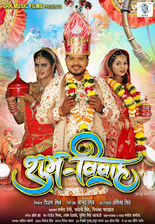 Shubh Vivah Bhojpuri Movie