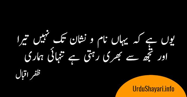 2 lines urdu poetry zafar iqbal - aj ka sher - shayari on Tanhai