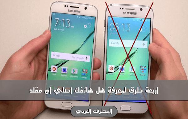 اربعة طرق لمعرفة هل هاتفك اصلي ام مقلد