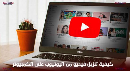 كيفية تنزيل فيديو من اليوتيوب على الكمبيوتر