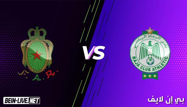 مشاهدة مباراة الجيش الملكي و الرجاء الرياضي بث مباشر اليوم بتاريخ 17-02-2021 في الدوري المغربي