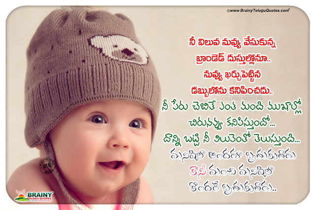 telugu best quotes, nice words on life in telugu, meaningful life changing relationship quotes