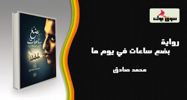 رواية - بضع ساعات في يوم ما - محمد صادق